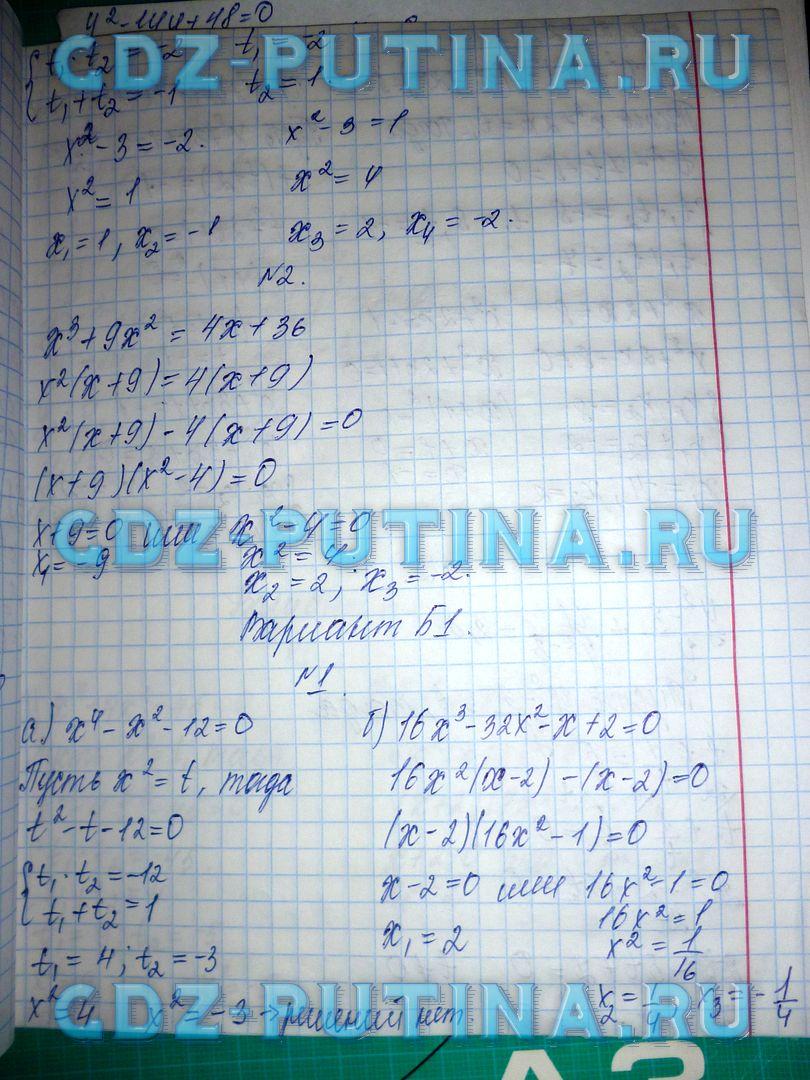 Целые уравнения 9 класс самостоятельная работа