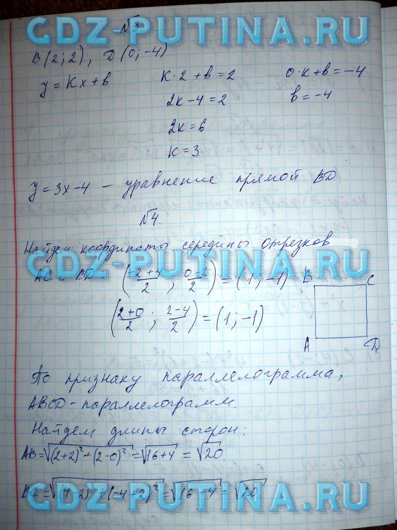 Гдз Самостоятельные И Контрольные Работы По Алгебре И Геометрии 9 Ершова