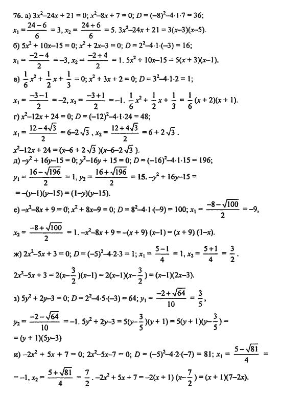 Готовые домашние задания по алгебре 9 класс углубленный уровень