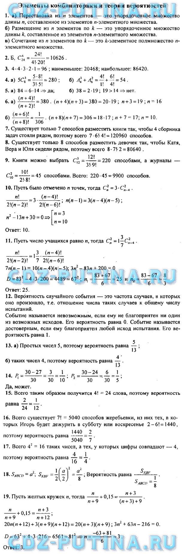 Гдз по теории вероятности 8 класс