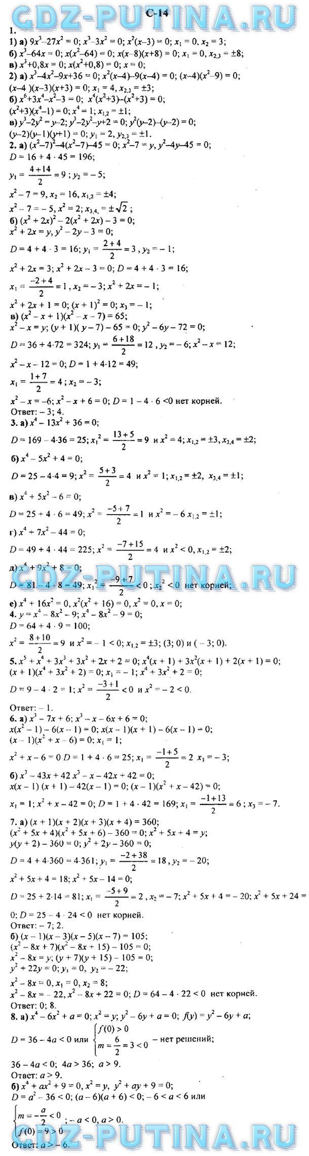 Готовая домашние задание по алгебре 9 класса ю.н.макаров н.г.миндюк к.и.нешков