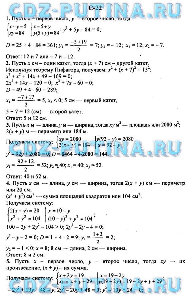 Решебник Самостоятельные и контрольные работы. Алгебра и геометрия Ершова 8 класс гдз