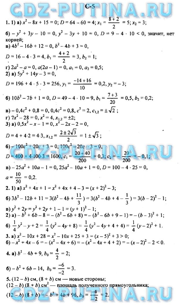 По класс алгебре материалу решебник по 9 дидактическому