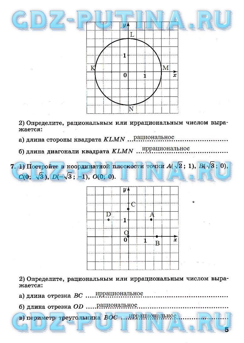 Решебник По Самостоятельным Работам 8 Класс Мордкович