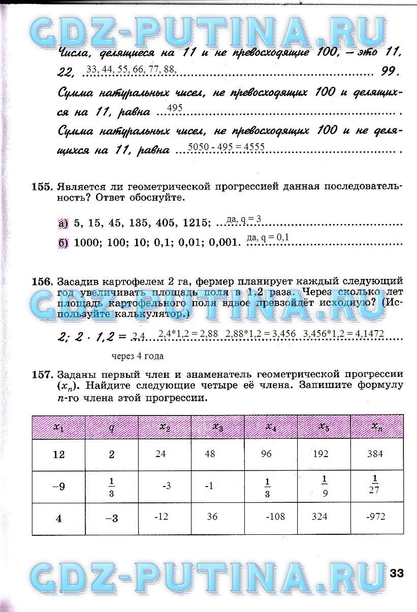 Гдз по Алгебре 7 Класс Номер 12.8