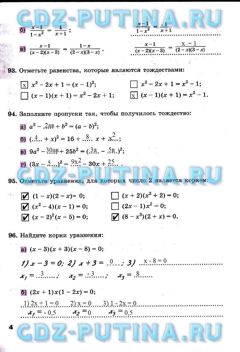 Гдз по Алгебре 7 Класс Номер 12.8 - картинка 1