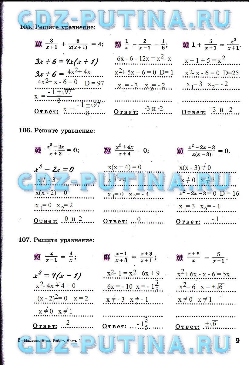 Решебник по Рабочей Тетради 9 Класс Алгебра Минаева