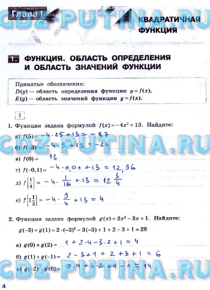 Ответы онлайн по алгебре рабочая тетрадь 7 класс миндюк шлыкова