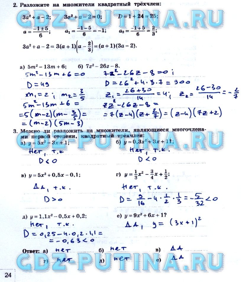 Решебник По Алгебре 7 Класс Шлыков