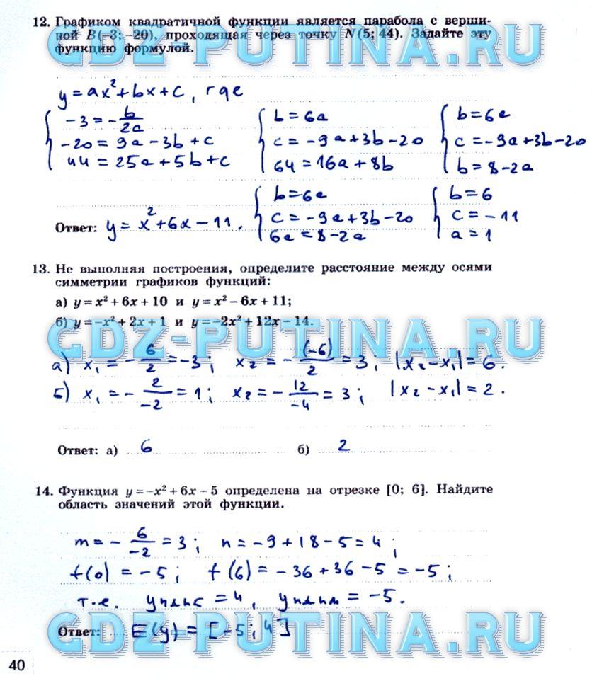 Гдз алгебра 9 класс автор миндюк