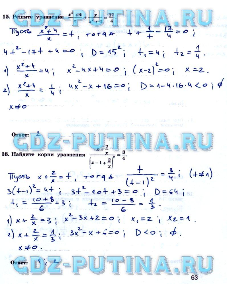 Решебник к Тетради по Алгебре 8 Класс Миндюк