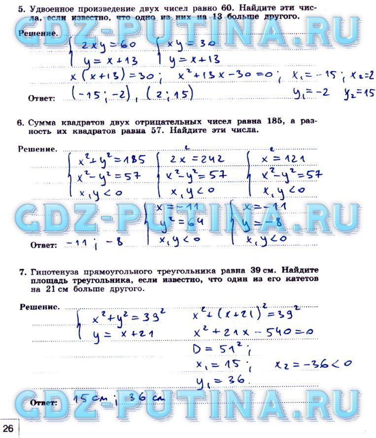 ГДЗ по алгебре 9 класс Мордкович, Александрова, Мишустина, Тульчинская