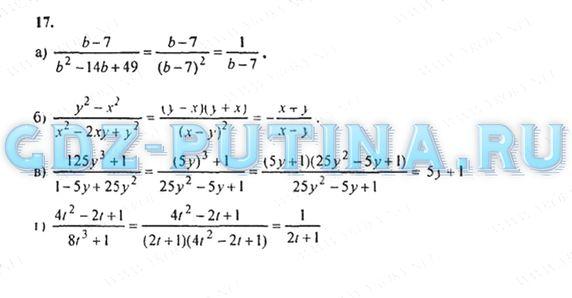 ГДЗ по математике 9 класс Мордкович 2009