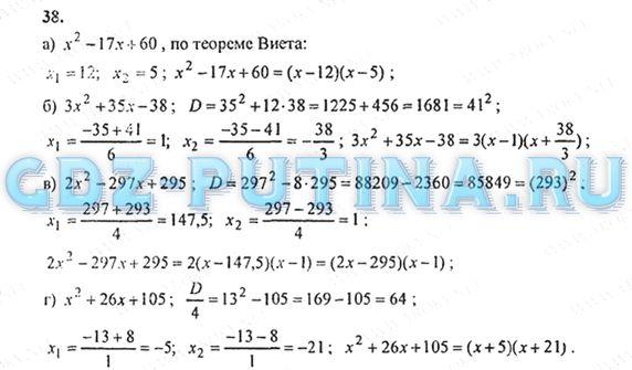 гдз по математике для техникумов яковлева 1 часть