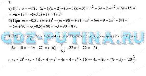 Гдз по алгебре 9 класс 2005 год