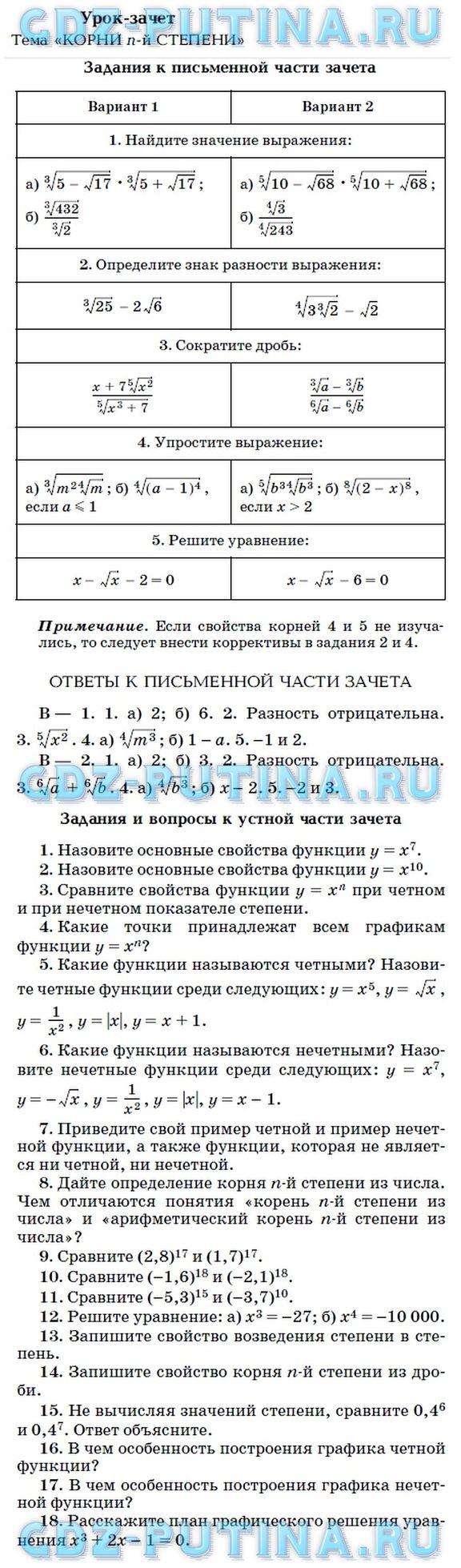 Гдз по алгебре зачет