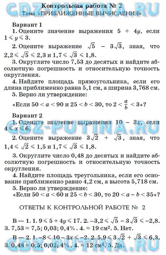 Гдз по теме формулы страница 63 контрольное задание