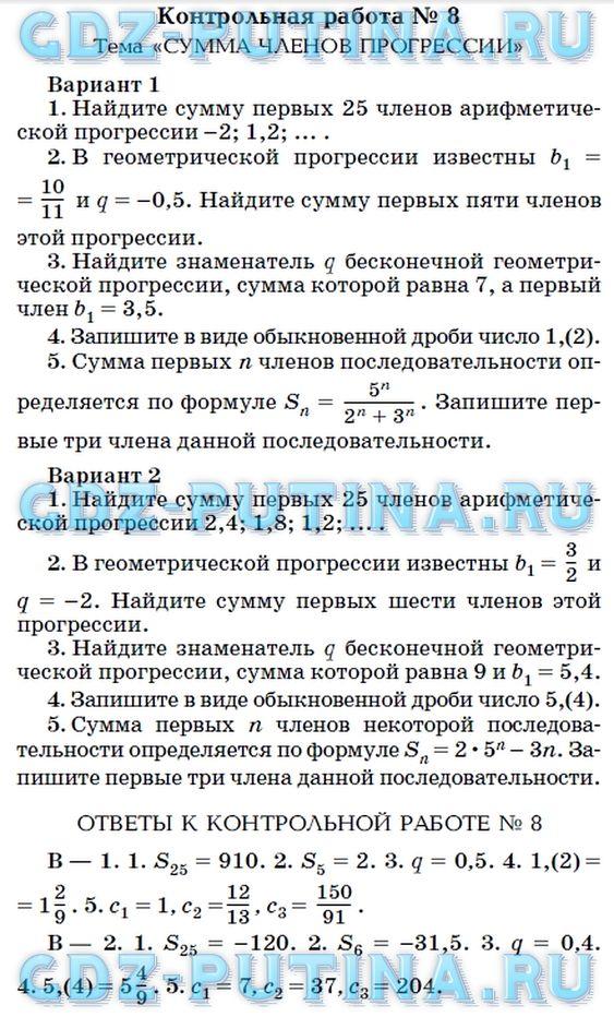 по алгебре по класс гдз муравину 9