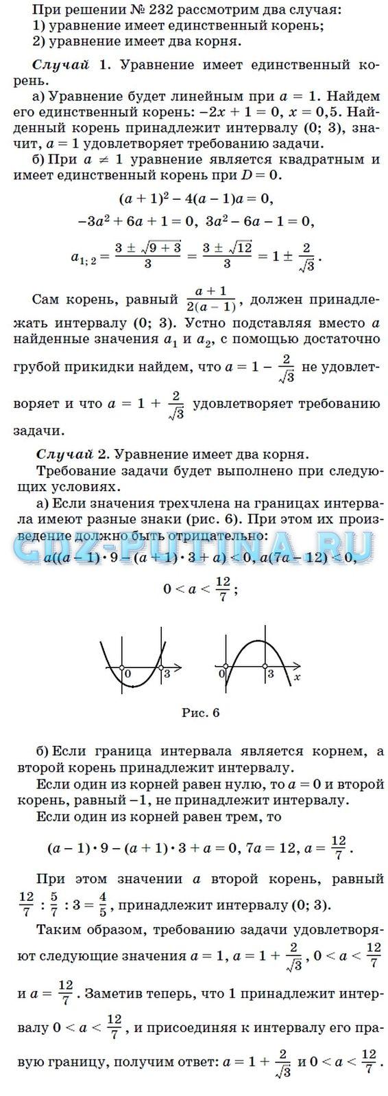 Гдз По Учебнику По Алгебре За 9 Класс Муравин Г.к
