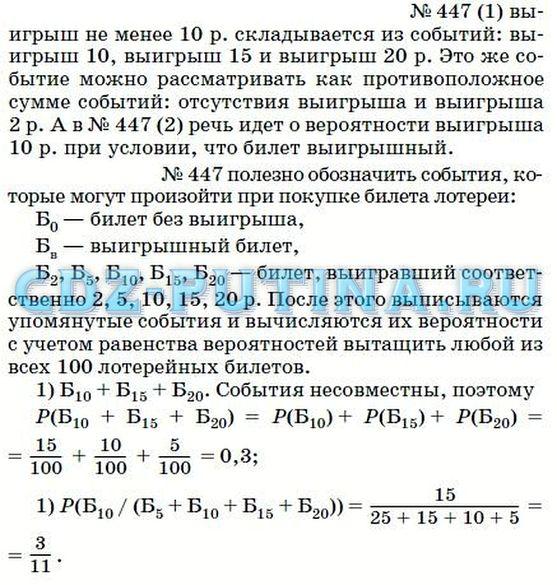 Математика 7 класс муравин муравина учебник ответы и решения