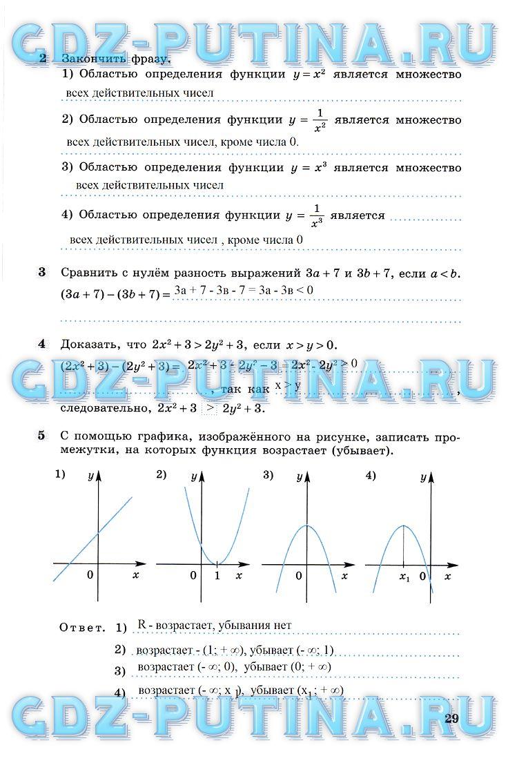 По рабочая тетрадь решебник алгебре 9