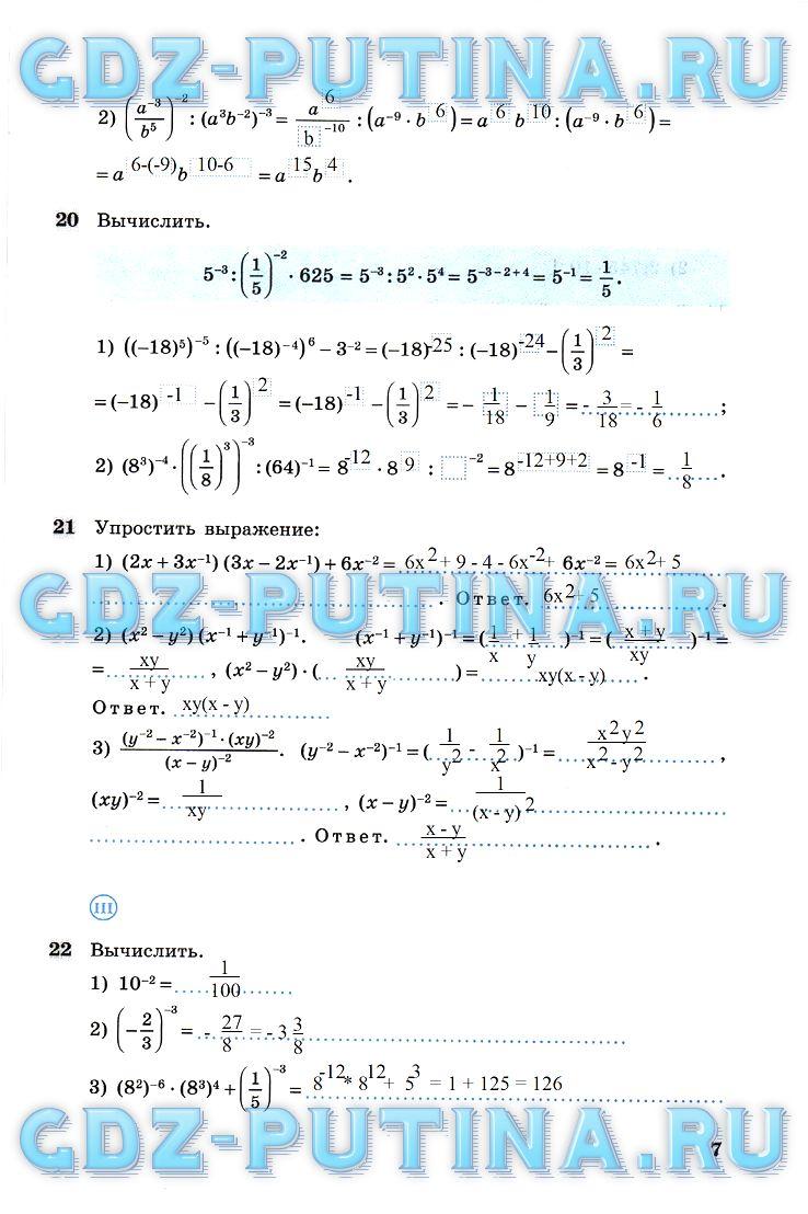 Класс шабунин 7 по алгебра решебник