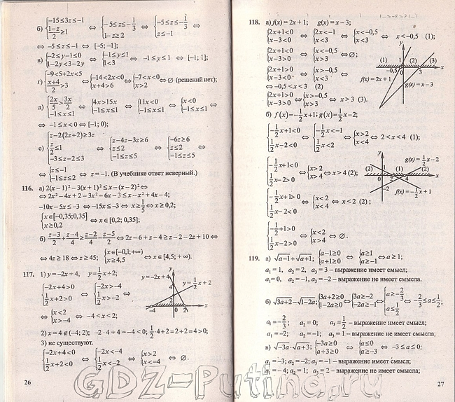 Гдз по алгебре за 9 класс дорофеев