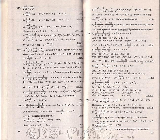 ГДЗ по алгебре 8 класс Дорофеев Г.В., Суворова С.Б., Бунимович Е.А. и др.
