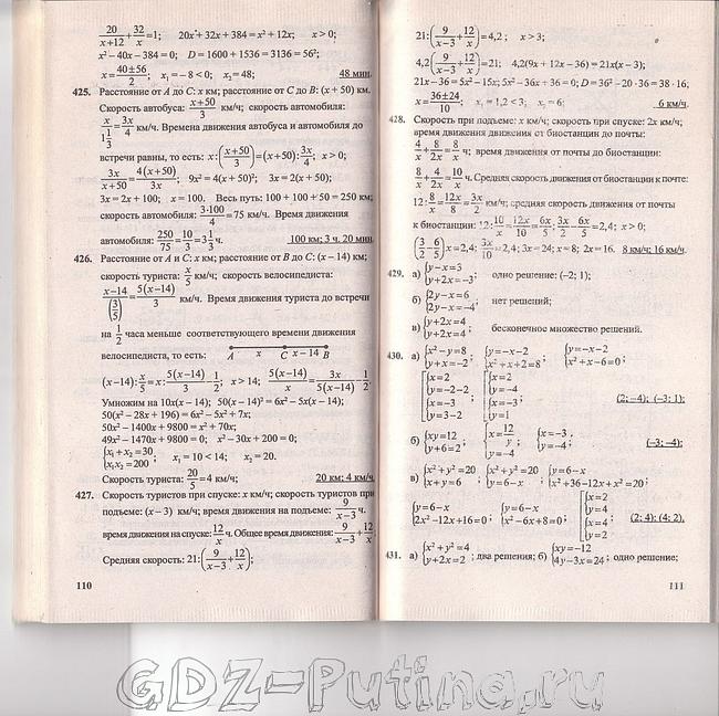 Гдз по Алгебре 7 Класс Мордкович 95