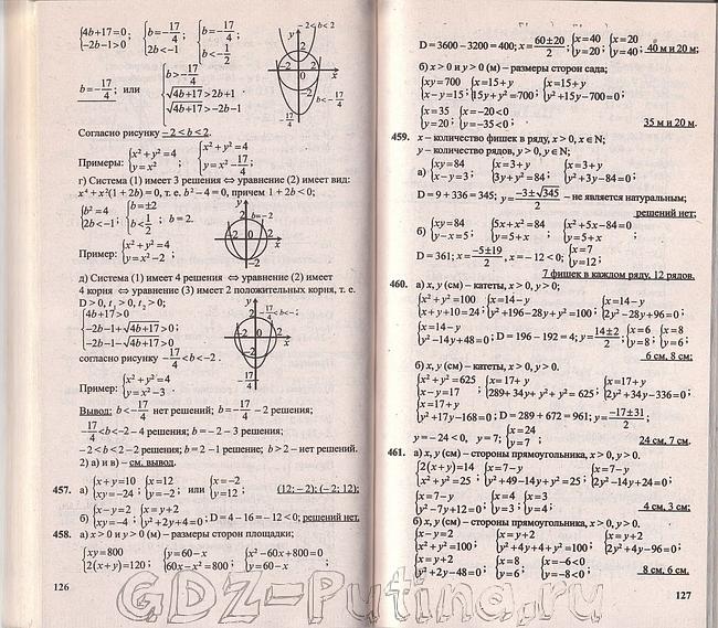 Решебники 9 класс - Алгебра