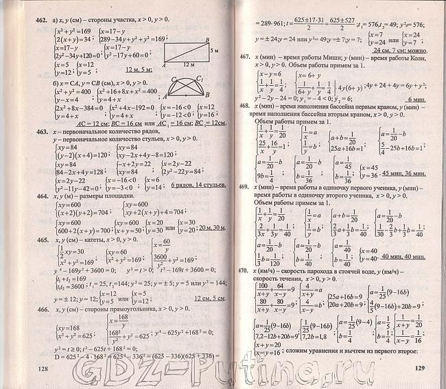 Гдз Решебник по Алгебре 7 Класс Дорофеев 2015