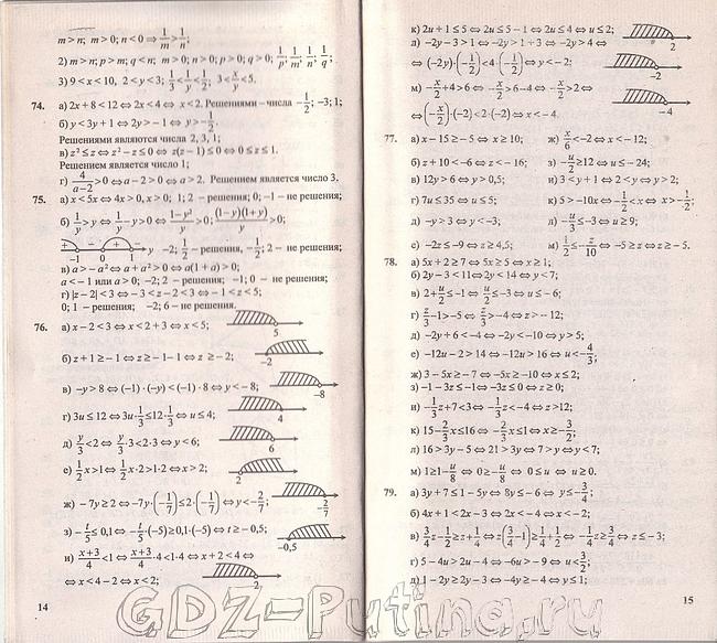 Решебник 7 по алгебре дорофеев смотреть онлайн