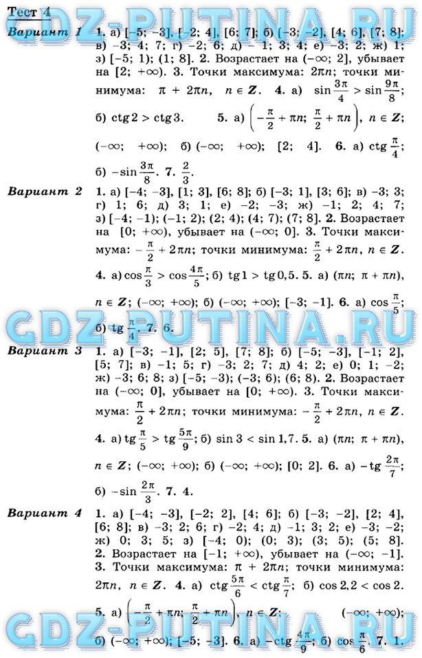 Гдз по алгебре 9 класс мордкович 1 20