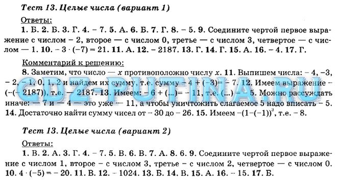 Решебники от Путина по Математике 3 Класс