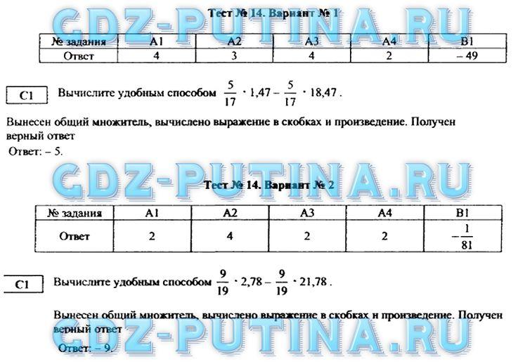 Тестовые материалы для оценки качества обучения математика 8 класс ответы