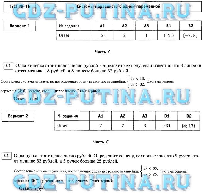 4 класс тестовые оценки обучения материалы гдз качества математика для