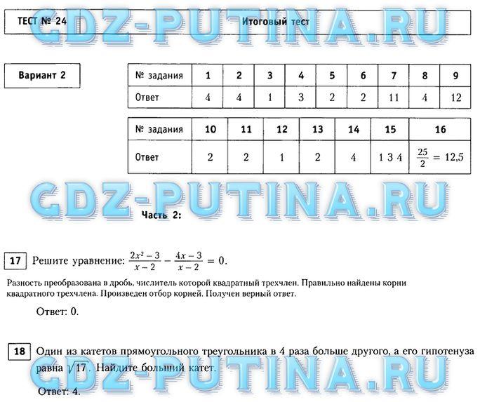 Математика 8 класс тесты с ответами пдф