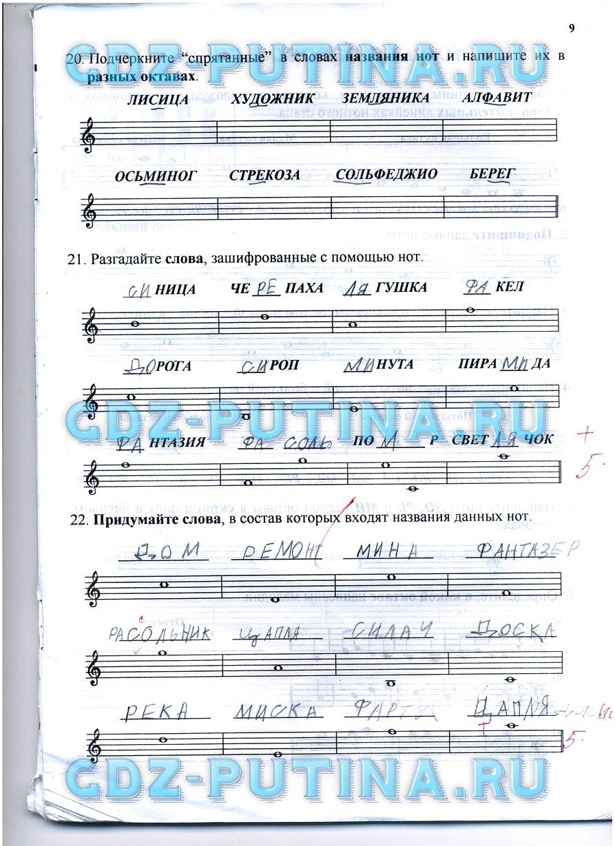 музыкалка гдз