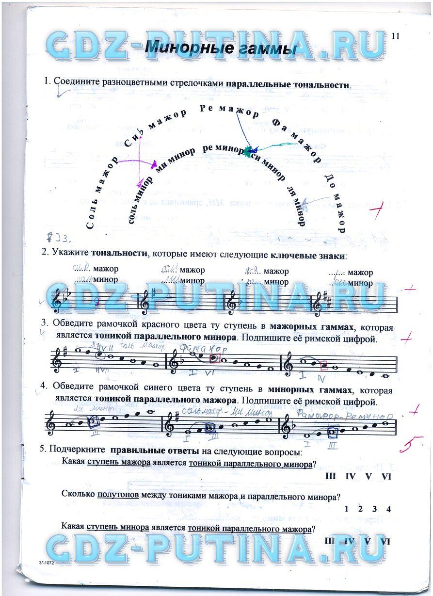 Г.ф.калинина тетрадь класс сольфеджио по решебник 2