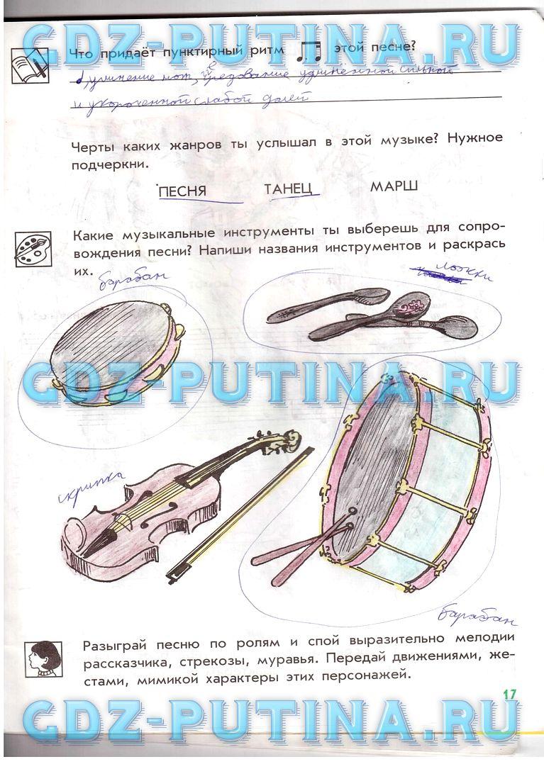 Класс готовые критская музыке тетрадь по задания рабочая 3 домашние