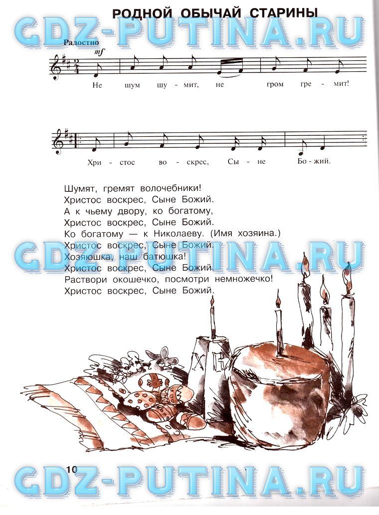 ГДЗ по музыке 3 класс Критская Сергеева Шмагина