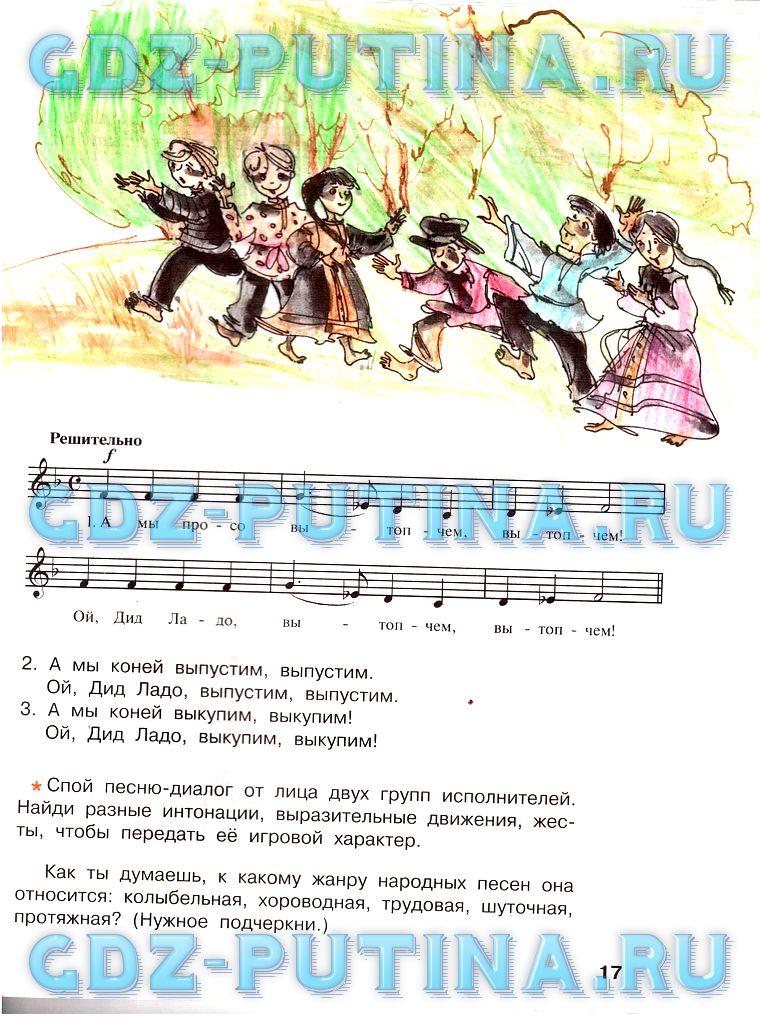 Гдз по музыки 4 класс критская