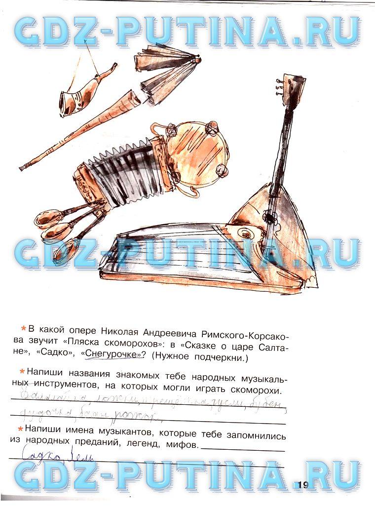 ГДЗ решебник по музыке 3 класс Критская Сергеева Шмагина (Ответы)