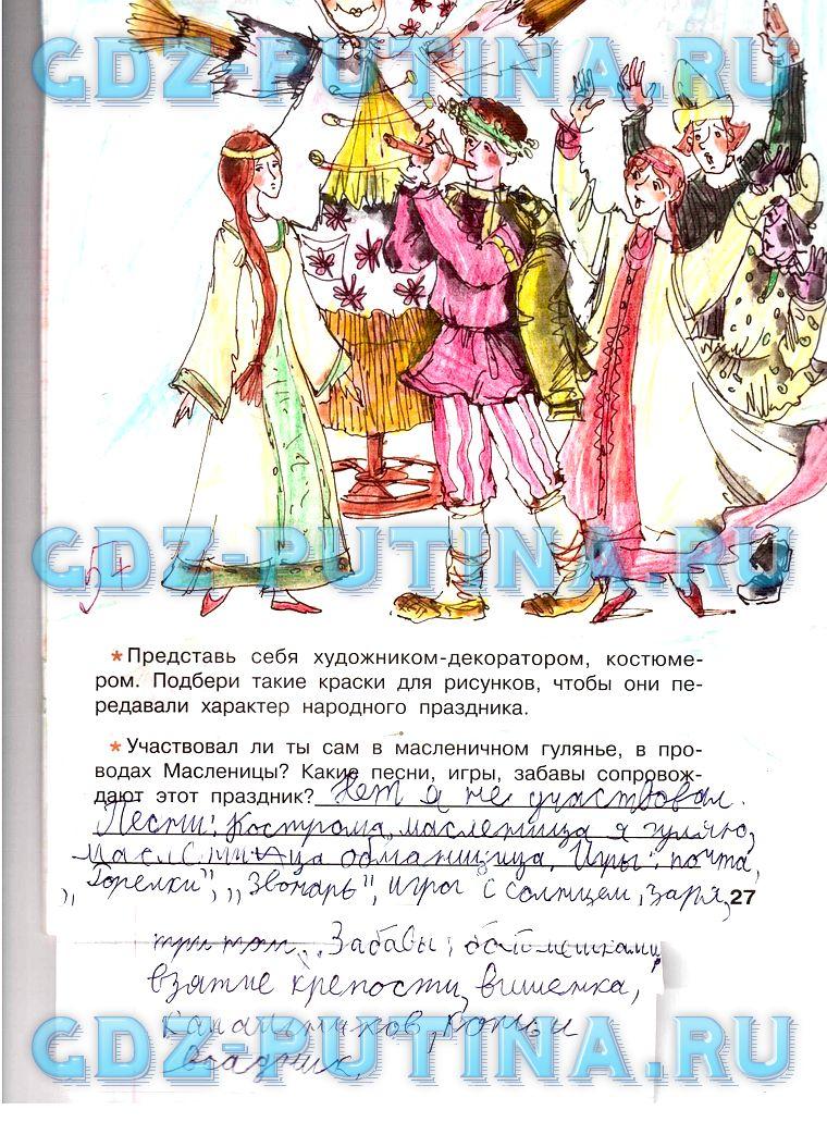 ГДЗ ответы по музыке 6 класс Сергеева, Критская рабочая тетрадь