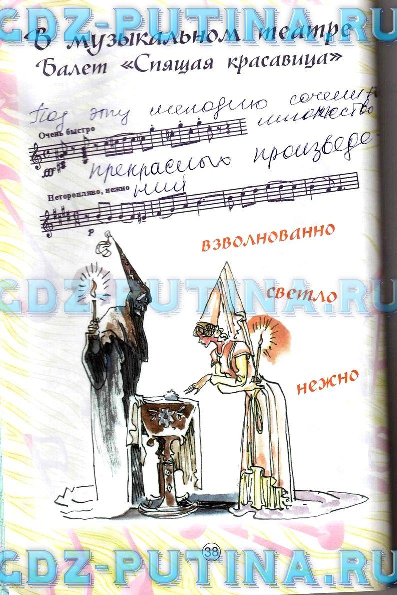 5 критская решебник по музыке творческая тетрадь класс
