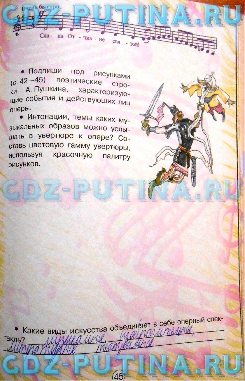 музыка 5 класс творческая тетрадь сергеева критская гдз