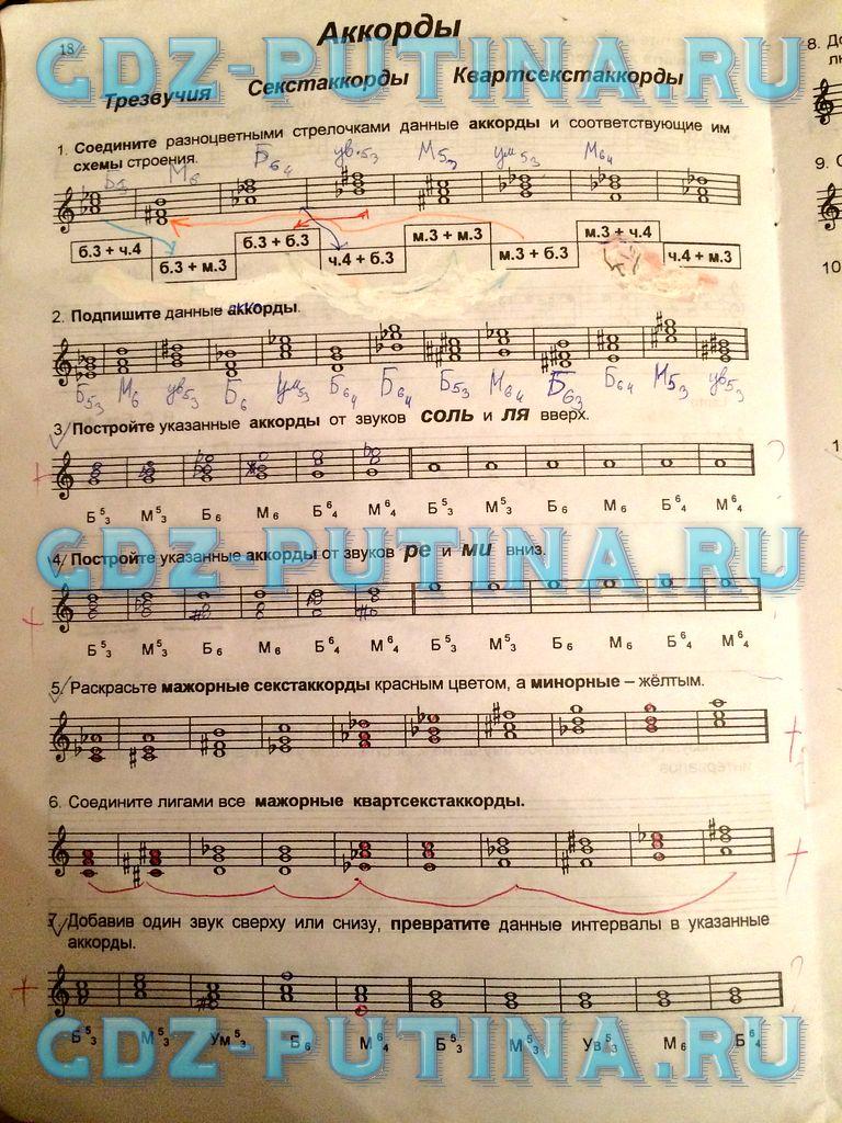 ГДЗ Музыка 5 класс Рабочая тетрадь по сольфеджио Калинина Калинин 2011