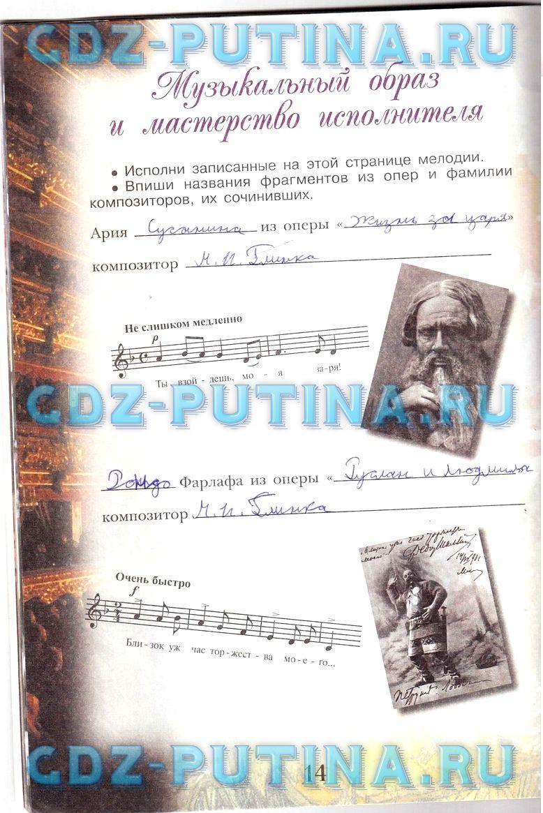 6 класс учебник музыка.