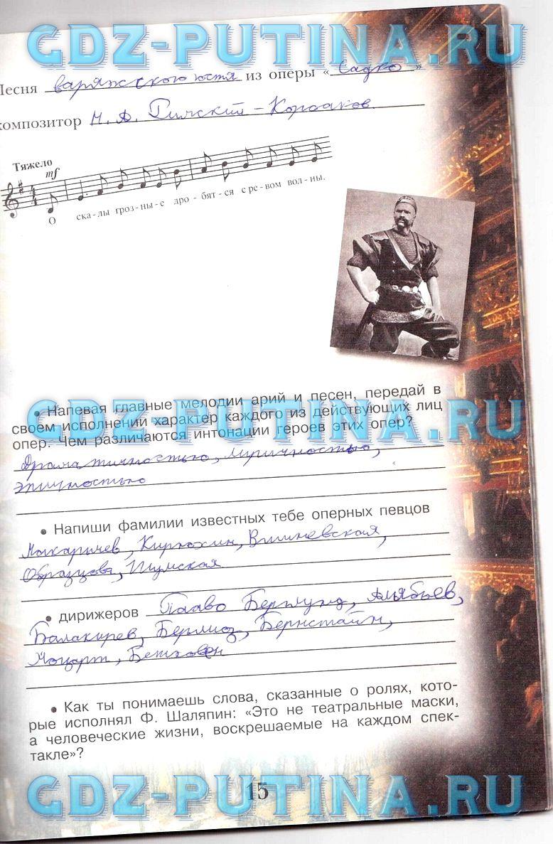 гдз к рабочей тетради по музыке 6 класс сергеева критская