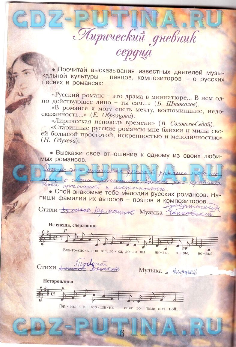 Гдз по музыке 6 класс рабочая тетрадь сергеева